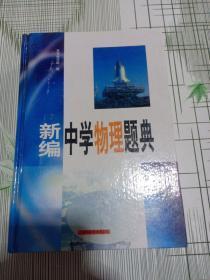 新编中学物理题典