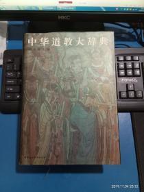 中华道教大辞典 1995年一版一印16开精装巨册(道教最权威工具书