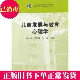 儿童发展与教育心理学/高等院校小学教育专业教材