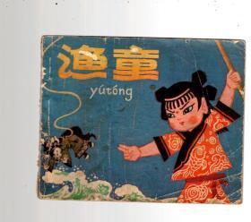 电影连环画;渔童。1978.5.一版一印。上海美术电影制片厂、中国电影公司 供稿。60开本
