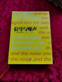 信号与噪声