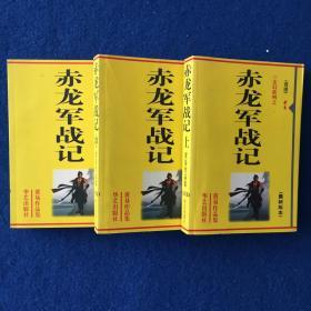 武侠小说  黄易著 玄幻系列之赤龙军战记(3本合售)