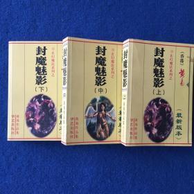 武侠小说  黄易著  玄幻魔法系列之封魔魅影(3本合售)