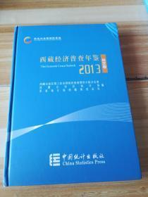 西藏经济普查年鉴 2013 林芝卷