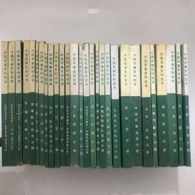 中国军事百科全书共28册合售