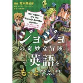 跟JOJO的奇妙冒险学英语 2 日文原版 『ジョジョの奇妙な冒険』で英语をもっと学ぶッ
