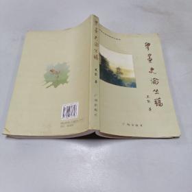 粤画史论丛稿