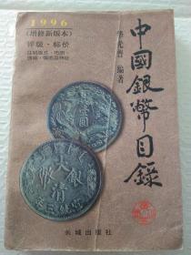 中国银币收藏图录