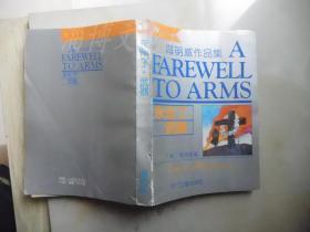 海明威作品集:永别了,武器
