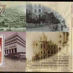关门票 英属香港 1997年 小型张 邮票 邮品 中国邮政收藏