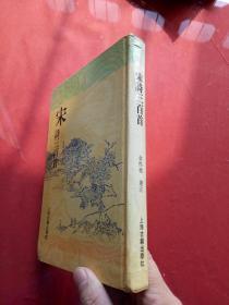 宋诗三百首 上海古籍出版社(竖版精装) /金性尧选注 上海古籍出