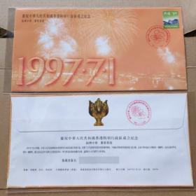 1997香港特别行政区成立 一套一枚 首日封 中国邮政集邮