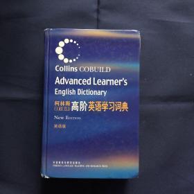 柯林斯COBUILD高阶英语学习词典:英语版 品相如图