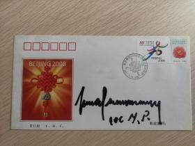 北京市申请2008年奥运会纪念封,已故国际奥委会主席萨马兰奇签名封