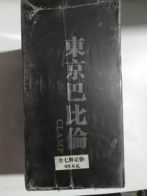 东京巴比伦(全7册~书全新,包装盒95品)