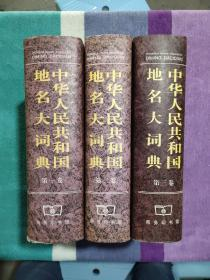 中华人民共和国地名大词典 (第一卷,第二卷,第三卷)3本合售