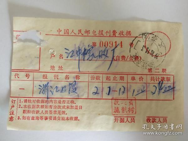 70年代红旗,参考消息,人民日报,浙江日报,报刊费收据