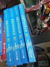 西藏经济普查年鉴 2013 林芝卷  山南卷 拉萨卷下合售(包邮)【其中《那曲卷》已售】