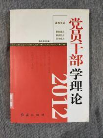 党员干部学理论(2012)