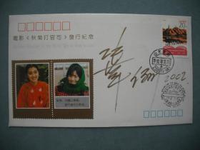电影《秋菊打官司》发行纪念  著名影星【巩*俐】签名封/纪念封
