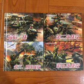 抗美援朝战争画史(四册合售)