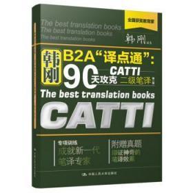 90天攻克CATTI二级笔译 正版 韩刚 9787300273174