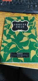 中国现代名家 经典文库
