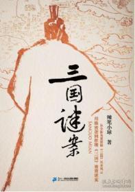 限量典藏礼包:三国迷案 推理十周年特辑 红线传