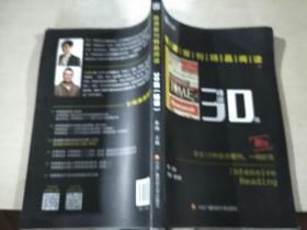 题源报刊精品阅读 精读30篇