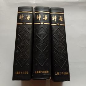 辞海(全三册 1980年印刷)