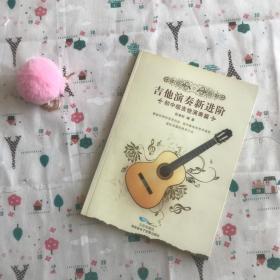 吉他演奏新进阶 初中级吉他演奏编