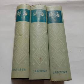 辞海(全三册,1988年印刷)
