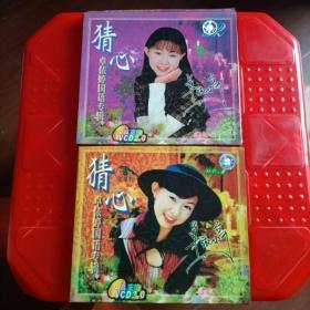 VCD 猜心 卓依婷国语专辑 1/2合售
