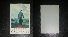 文12 毛主席去安源 邮票