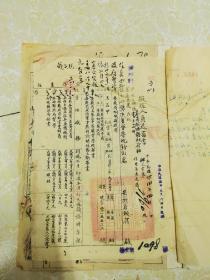 民国30年安徽省桐城县政府公务员任用审查表及发工资考核表等证书一组