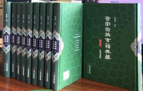 云南回族古籍典藏(全十册)