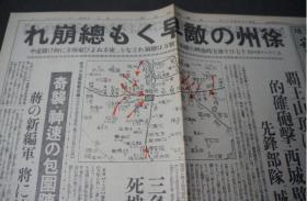 大阪每日新闻(1938年5月18日)   徐州追击  徐州会战