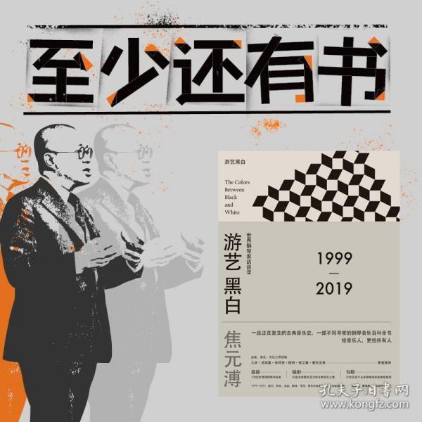 游艺黑白:世界钢琴家访谈录