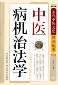 中医病机治法学/ 陈潮祖著