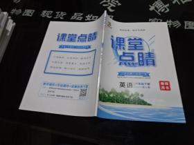 梯田文化 课堂点睛  教师用书  英语八年级 下册  配人教 附读写一本通、导学案、测试卷答案  未翻阅  货号24-2