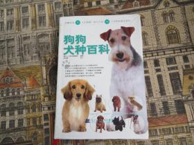狗狗犬种百科