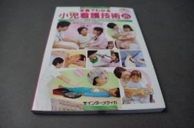 看图《婴儿的看护技术》  日本    2013年