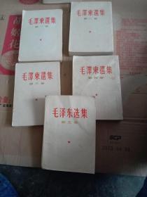 毛泽东选集1-5卷(前四本为竖版