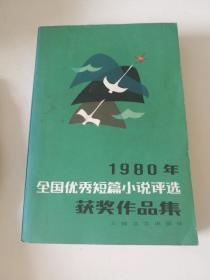 1980年全国优秀短篇小说评选获奖作品集