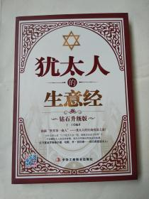犹太人的生意经(钻石升级版)