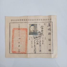 民国营业证