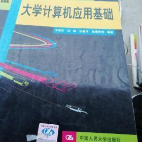 大学计算机基础与应用系列立体化教材:大学计算机应用基础