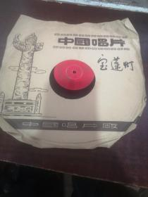 宝莲灯,玉堂春(黑胶唱片)梅兰芳
