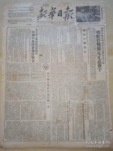 老报纸新华日报1953年7月28日(4开四版、竖版印刷)和平解决朝鲜问题的第一步。