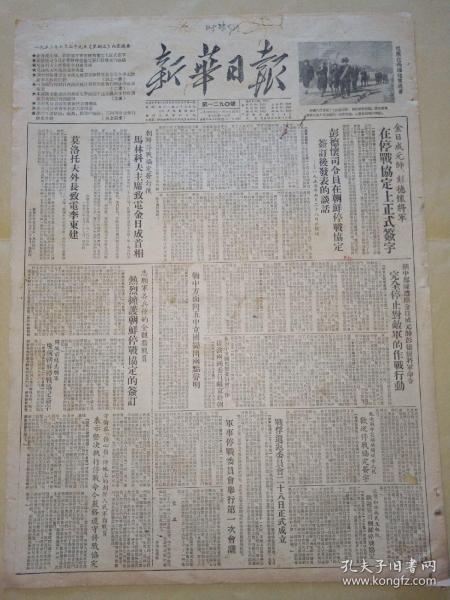 老报纸新华日报1953年7月29日(4开四版、竖版印刷)热烈拥护朝鲜停战协定的签订。